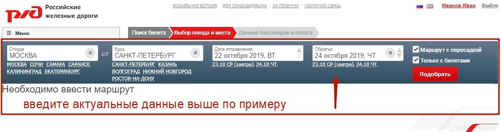 Заказать билеты через платформу РЖД